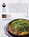雑誌リアルの記事2