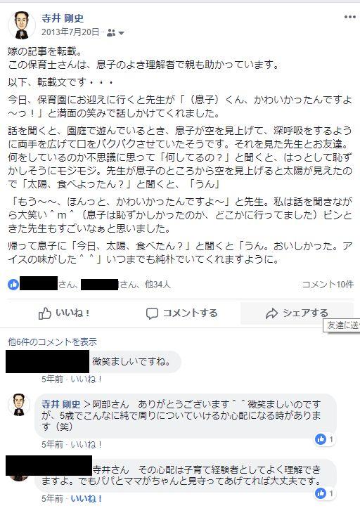 Facebookの記事