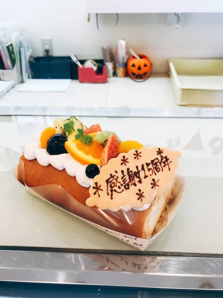 15周年のケーキ